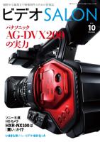 ビデオサロン2015年10月号2015年10月号