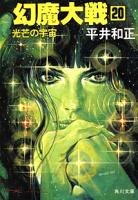 幻魔大戦20光芒の宇宙