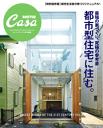 Casa BRUTUS特別編集 最強の家づくり究極の参考書〜都市型住宅に住む【電子書籍】[