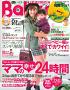 Baby-mo(ベビモ)2013年秋冬号2013年秋冬号
