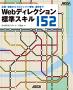 Webディレクション標準スキル152企画・提案からプロジェクト管理、運用まで