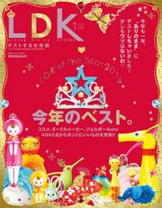 LDK(エル・ディー・ケー)2015年1月号