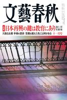 文藝春秋2015年11月号
