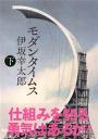 モダンタイムス(下)-【電子書籍】