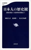 日本人の歴史観黒船来航から集団的自衛権まで
