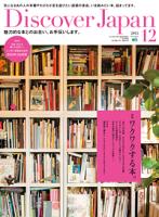DiscoverJapan2015年12月号Vol.50