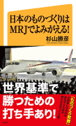 日本のものづくりはMRJでよみがえる!