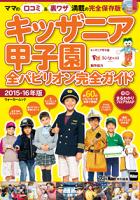 キッザニア甲子園全パビリオン完全ガイド2015-16年版