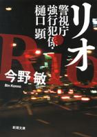 リオー警視庁強行犯係・樋口顕ー(新潮文庫)