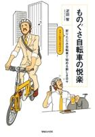 ものぐさ自転車の悦楽折りたたみ自転車で始める新しき日々