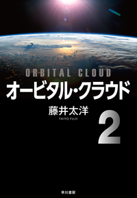 オービタル・クラウド(分冊版)2