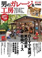男のガレージ&工房2014