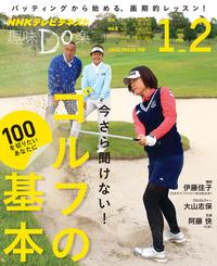 NHK趣味Do楽(月)今さら聞けない!ゴルフの基本~100を切りたいあなたに~2015年1月~2月