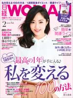 日経ウーマン2015年02月号[雑誌]