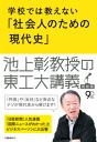 学校では教えない「社会人のための現代史」 池上彰教授の東工大講義-【電子書籍】