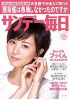 サンデー毎日2014年7/20号[雑誌]