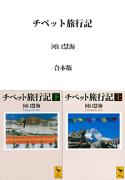 チベット旅行記 合本版