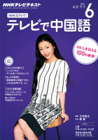 NHKテレビテレビで中国語2015年6月号
