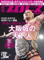 週刊プロレス2015年7/22号No.1800