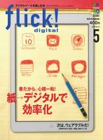 flick!Digital2014年5月号vol.31