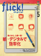 flick! Digital 2014ǯ5��� vol.31