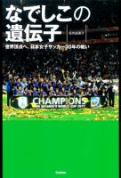 なでしこの遺伝子世界頂点へ日本女子サッカー30年の戦い