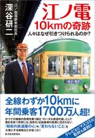 江ノ電10kmの奇跡人々はなぜ引きつけられるのか?