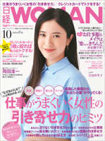 日経ウーマン2014年10月号[雑誌]