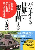 パラオはなぜ「世界一の親日国」なのか天皇の島ペリリューでかくも勇敢に戦った日本軍将兵