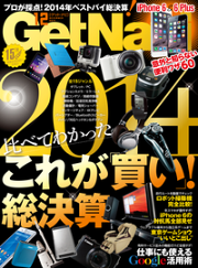 GetNavi 2014年12月号
