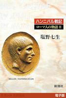 ハンニバル戦記──ローマ人の物語[電子版]II