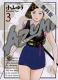【期間限定無料お試し版】AZUMIーあずみー(3)