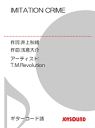 IMITATION CRIME/ギターコード譜T.M.Revolution-【電子書籍】