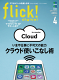 flick! Digital 2014ǯ4��� vol.30