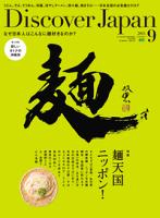 DiscoverJapan2015年9月号Vol.47