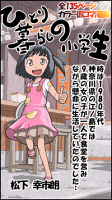 ひとり暮らしの小学生(カラー四コマ135P)