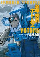 装甲騎兵ボトムズII.クメン編