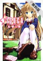 ISUCA(1)【期間限定無料お試し版】