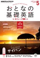 NHKテレビおとなの基礎英語2015年5月号