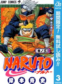NARUTOーナルトーモノクロ版【期間限定無料】3