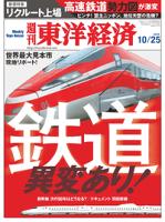 週刊東洋経済2014年10月25日号特集:鉄道異変あり