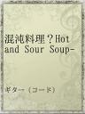 混沌料理?Hot and Sour Soup--【電子書籍】