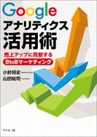 Googleアナリティクス活用術売上アップに貢献するBtoBマーケティング