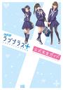 NEWラブプラス+ 公式完全ガイド-【電子書籍】