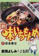 【期間限定無料お試し版】新・味いちもんめ(1)