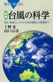 図解 台風の科学 発生・発達のしくみから地球温暖化の影響まで