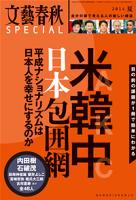 文藝春秋SPECIAL2014年夏号