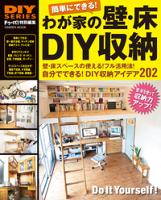わが家の壁・床DIY収納