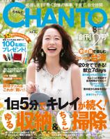 CHANTO2014年08月号