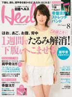 日経ヘルス2014年08月号[雑誌]